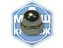 Гайка колпачковая DIN 1587, ГОСТ 11860