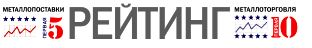 рейтинг поставщиков металлопродукции и метизов